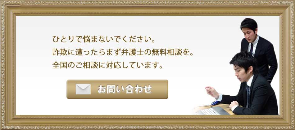 詐欺返金無料相談へのお問い合わせ・無料相談